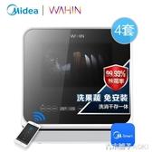 新款出品WAHIN華凌 Vie1洗碗機台式免安裝小型迷你家用全自動風干 ATF青木鋪子