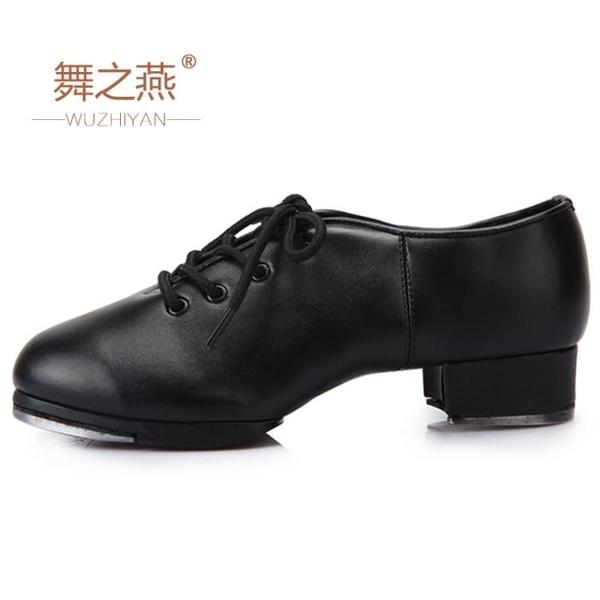 舞之燕踢踏舞鞋男女兒童真皮踢踏舞蹈鞋黑色系帶男女成人踢踏鞋 叮噹百貨