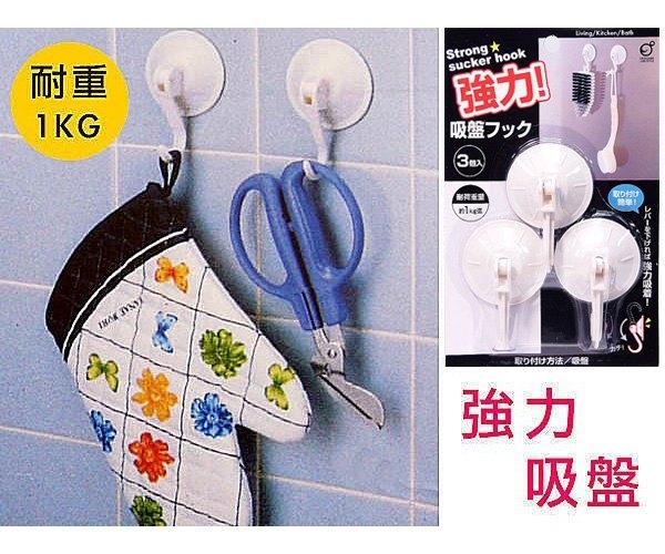 Loxin【SV3089】強力吸盤掛鉤 耐重1公斤 廁所 浴室 廚房 房間 收納 掛勾 無痕