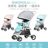 嬰兒推車可坐可躺摺疊超輕便