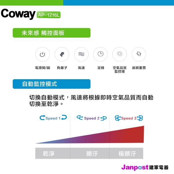 Coway 綠淨力立式空氣清淨機 AP-1216L 分解病毒達99.99% 過濾PM0.3 保固一年