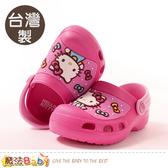 女童鞋 台灣製Hello kitty正版水陸晴雨輕便休閒鞋 魔法Baby