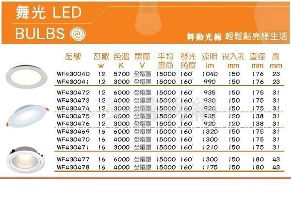 舞光 LED 12W 3000K 黃光 全電壓 15cm 平板 崁燈_WF430474