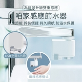 小米 咱家感應節水器 智能感應 兩種出水模式 底部感應 側面感應 節水節能