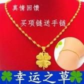 越南沙金項鏈女999足金純金色假黃金鍍24k首飾久不掉色四葉草吊墜 雙十二8折
