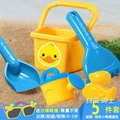 兒童沙灘玩具車套裝寶寶玩沙挖沙漏桶大號鏟子決明子工具嬰兒洗澡 1件免運