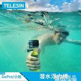 Gopro Hero3/4/5/6小蟻4K 運動相機浮力棒 水下自拍桿潛水配件 一件免運