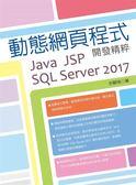 動態網頁程式開發精粹:Java + JSP +SQL Server 2017