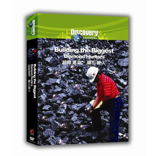 超限建築: 鑽石獵人DVD