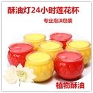蠟燭香薰供佛教用品平口蓮花杯酥油燈24小...