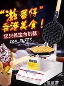 香港雞蛋仔機商用QQ蛋仔機家用電熱雞蛋餅機做雞蛋仔機器烤餅機CY『小淇嚴選』