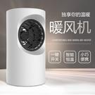 取暖器電暖器暖風機家用節能電器迷你小型暖...