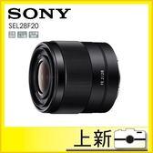 SONY SEL28F20 FE 28mm F2 大光圈廣角定焦鏡頭《台南/上新/索尼公司貨》