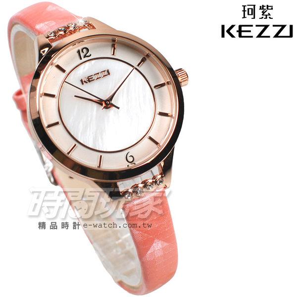 KEZZI珂紫 微亮鑲鑽 優雅皮帶錶 玫瑰金x粉橘色 貝殼 大理石 女錶 KE1428玫粉橘