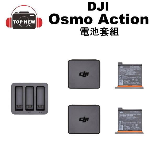 (現貨免運)DJI Action 專用 電池套組 OSMO Action 充電管家套組 原廠電池 充電器 公司貨 台南上新