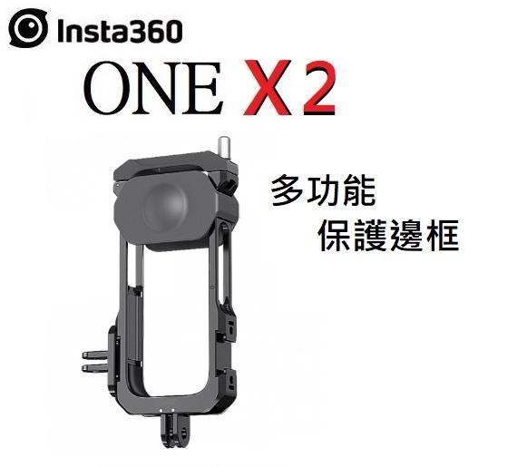 名揚數位 Insta360 ONE X2多功能保護邊框 ONE X2專用