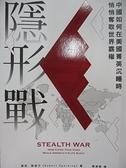 【書寶二手書T1/政治_GNG】隱形戰:中國如何在美國菁英沉睡時悄悄奪取世界霸權_羅伯.斯伯汀,