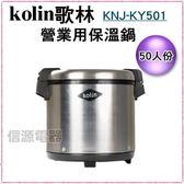 【信源電器】50人份 Kolin歌林 營業用保溫鍋 KNJ-KY501 (保溫鍋,不能煮飯)