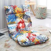 棉麻懶人沙發電腦椅單人榻榻米可折疊小沙發床上椅子無腿靠背日式