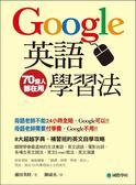 (二手書)Google英語學習法 :8大超越字典、補習班的英文自學攻略