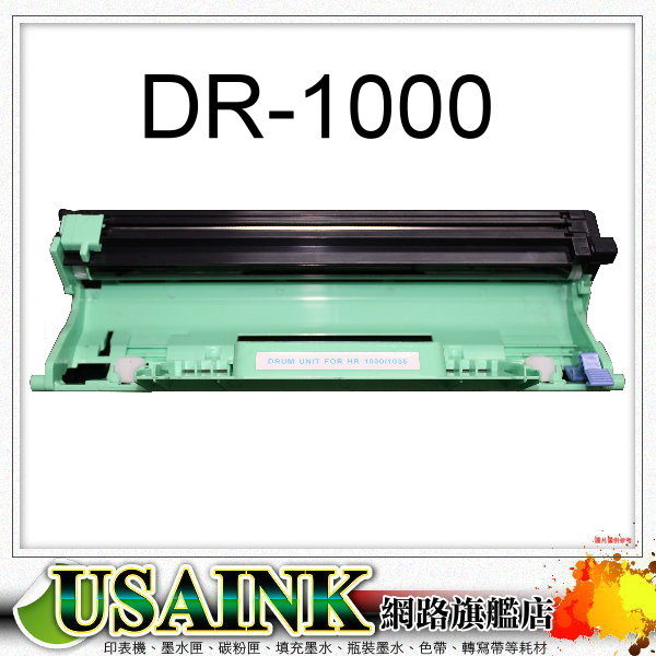 USAINK☆BROTHER DR-1000 全新相容感光鼓  適用 HL-1110/DCP-1510/MFC-1815/MFC-1910W/DCP-1610W/HL-1210W TN1000