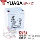 【CSP】YUASA湯淺NPH5-12 浮動充電.UPS不斷電系統.辦公電腦.電腦終端機.POS系統機器
