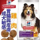 【🐱🐶培菓寵物48H出貨🐰🐹】美國Hills新希爾思 成犬敏感胃腸皮膚雞肉特調食譜1.81kg