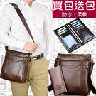 【買一送一】真牛皮商務側背包/斜挎包/錢包-大款 3色【F929127】