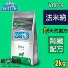 【殿堂寵物】法米納Farmina VRD-9 VetLife天然處方飼料 犬用腎臟配方 2kg