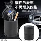 E68精品館 車用 LED燈 菸灰缸 車上型 汽車菸灰缸 通用 汽車煙灰缸 滅菸器 車載 客廳 辦公室 煙灰缸