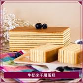 【禮坊Rivon】皇家牛奶米千層蛋糕-米穀粉製成 (禮坊門市自取賣場)