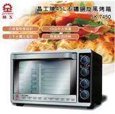 當天寄出 現貨110v晶工牌】45L雙溫控旋風烤箱JK-7450(超值加贈隔熱手套) 漾美眉韓衣