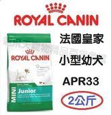 [寵飛天商城] 狗飼料 法國皇家-APR33小型幼犬專用飼料 2公斤 (2包以內可超取)