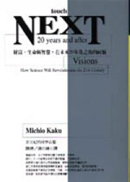 (二手書)NEXT:20 years and after