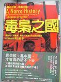 【書寶二手書T1/社會_OBF】毒梟之國:墨西哥,由毒梟、毒品、黑道共同治理的國度_卡門?波露薩