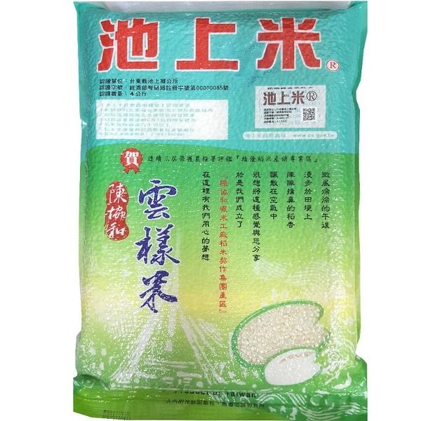 雲樣米 (4公斤)『Q度是池上米的頂尖之選』