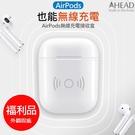 福利品 AHEAD 領導者 AirPods無線充電盒 Qi無線充接收盒 保護套 蘋果藍牙耳機無線充電
