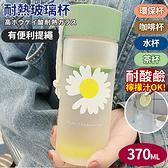 水杯 日系小雛菊高硼硅耐熱磨砂玻璃杯370ml 耐酸鹼【KCG203】收納女王