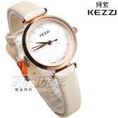 KEZZI珂紫 復古時尚 小圓錶 女錶 學生錶 高質感皮革 玫瑰金x白色 KE1782玫白