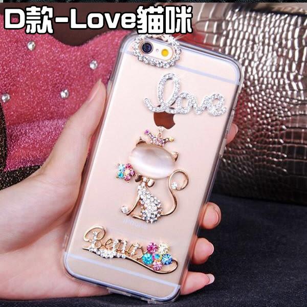 蘋果 iPhone XS Max XR iPhoneX i8 Plus i7 I6S 清新鑽殼 水鑽殼 保護殼 手機殼 訂做殼