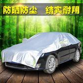 車衣車罩遮陽防曬防雨夏季隔熱防塵通用小車半身鋁膜外套汽車半罩  IGO
