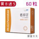 褐抑定 藻寡醣60粒/盒 買8送5(共13盒) 可分期