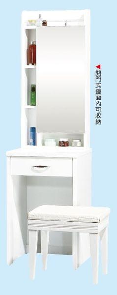 【森可家居】妮可拉1.5尺白色鏡台 7JF112-2 梳化妝檯 北歐風