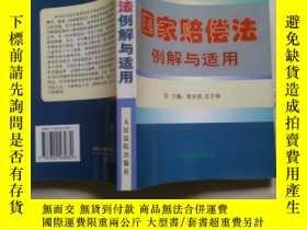 二手書博民逛書店罕見國家賠償法例解與適用22232 張步宏 人民法院出版社 出版
