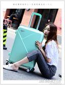韓版行李箱女萬向輪網紅小清新旅行拉桿箱24寸密碼皮箱YYP  時尚教主