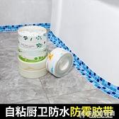 廚房防水防霉美縫膠帶防潮廚衛水槽縫隙馬桶貼條牆角貼密封條膠條  快意購物網