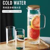 冷水壺玻璃家用耐高溫北歐風涼茶壺白開水杯透明【極簡生活】