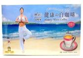 品味家~健康の白咖啡3合1(低糖)25公克×20包/盒
