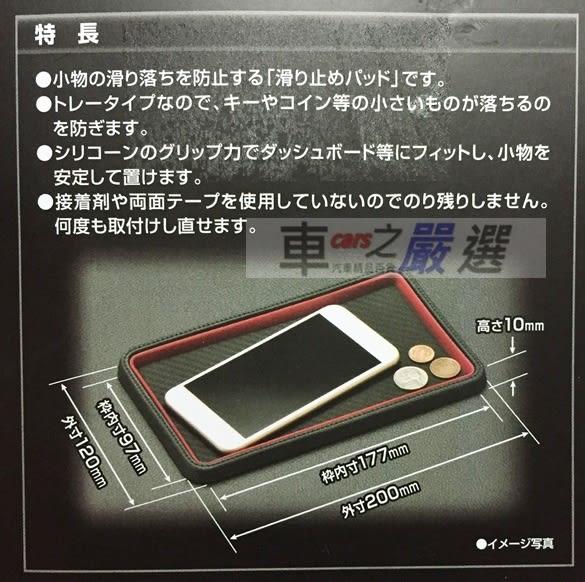 車之嚴選 cars_go 汽車用品【DZ397】日本 CARMATE 車用 碳纖紋附紅框止滑墊 防滑墊 (H120×W200mm)