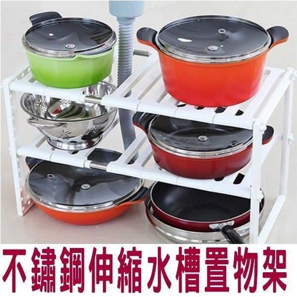 廚房置物架 鍋具 茶壺手套 便當 增加空間 不鏽鋼 不易生鏽 可伸縮 收納 整潔 簡易 DIY架 不生鏽